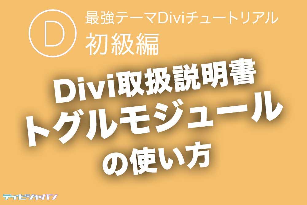 トグルモジュールの使い方|Divi取扱説明書