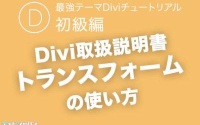 Diviモジュール「トランスフォーム」の使い方|Divi取扱説明書