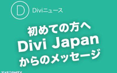 初めての方へ|Divi Japanは初心者のホームページ制作・ウェブ集客をお手伝いします