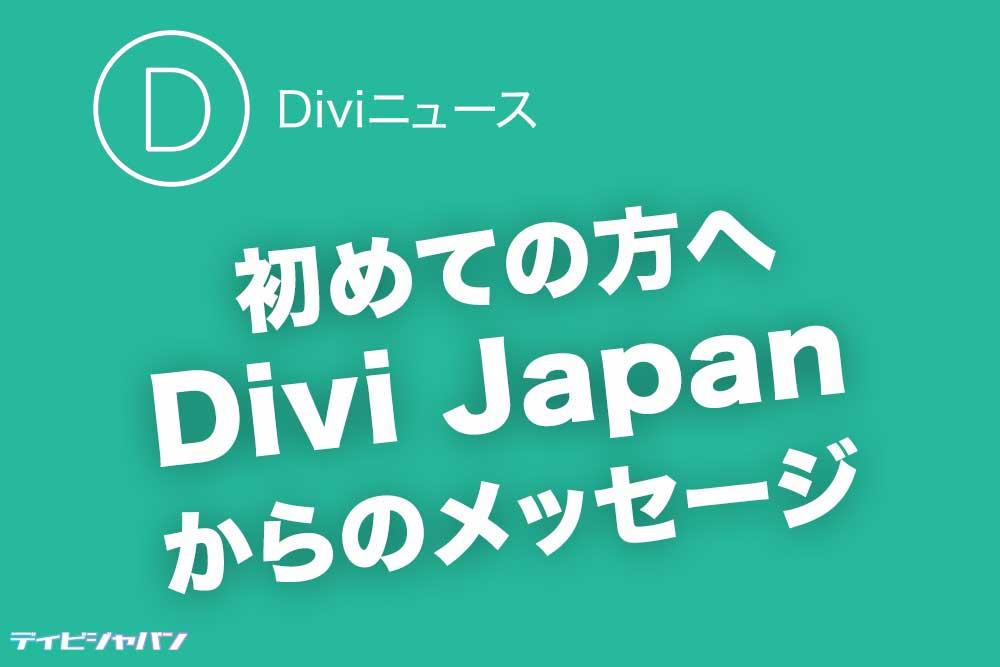 初めての方へ Divi Japanは初心者のホームページ制作・ウェブ集客をお手伝いします