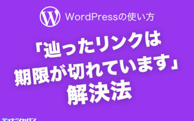 WordPress「辿ったリンクは期限が切れています」のサーバー別解決法