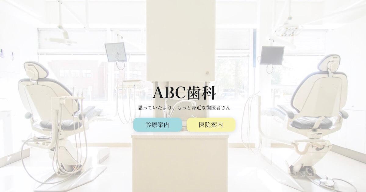 ABC歯科医院サイトの作り方