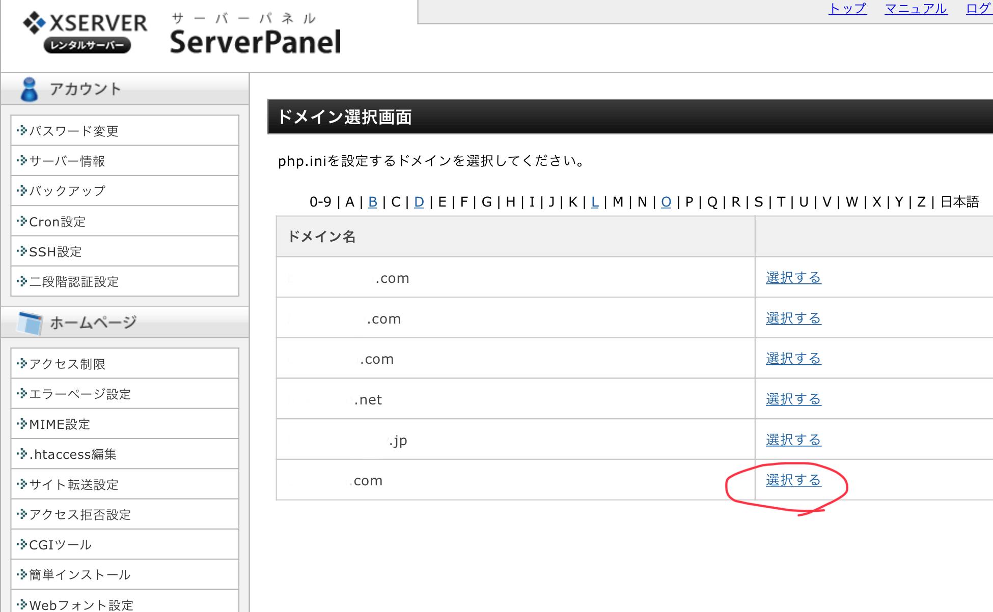 エックスサーバー php.ini設定画面