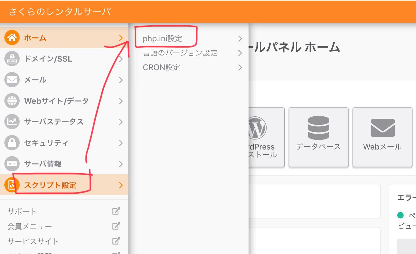 さくらサーバー php.ini設定画面
