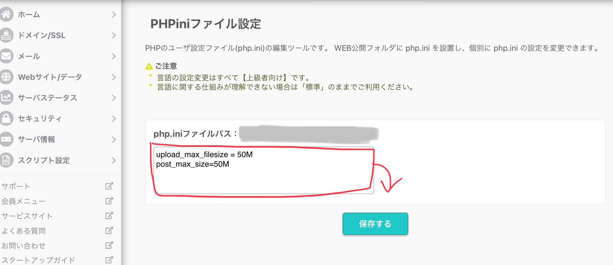 さくらサーバー php.ini設定方法